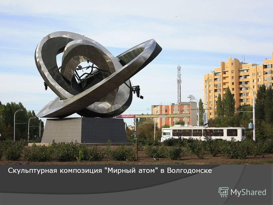Скульптурная композиция Мирный атом в Волгодонске