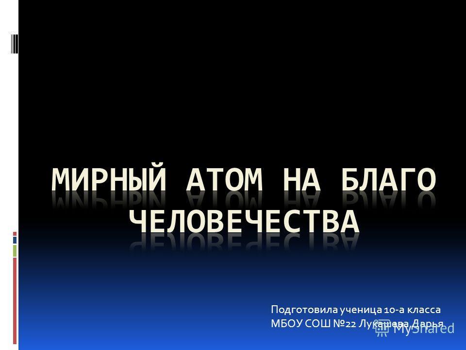 Подготовила ученица 10-а класса МБОУ СОШ 22 Лукашева Дарья