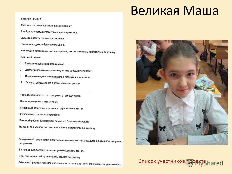 Великая Маша Список участников проекта