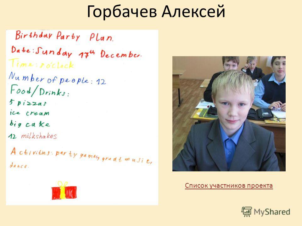Горбачев Алексей Список участников проекта
