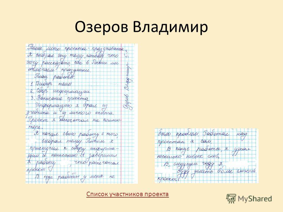 Озеров Владимир Список участников проекта