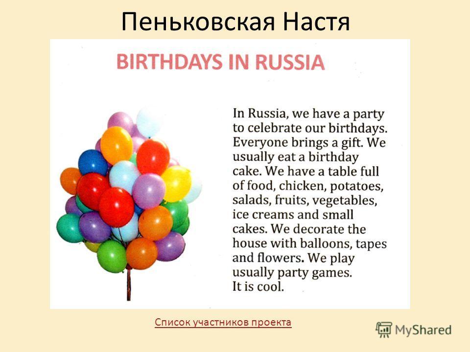 Пеньковская Настя Список участников проекта