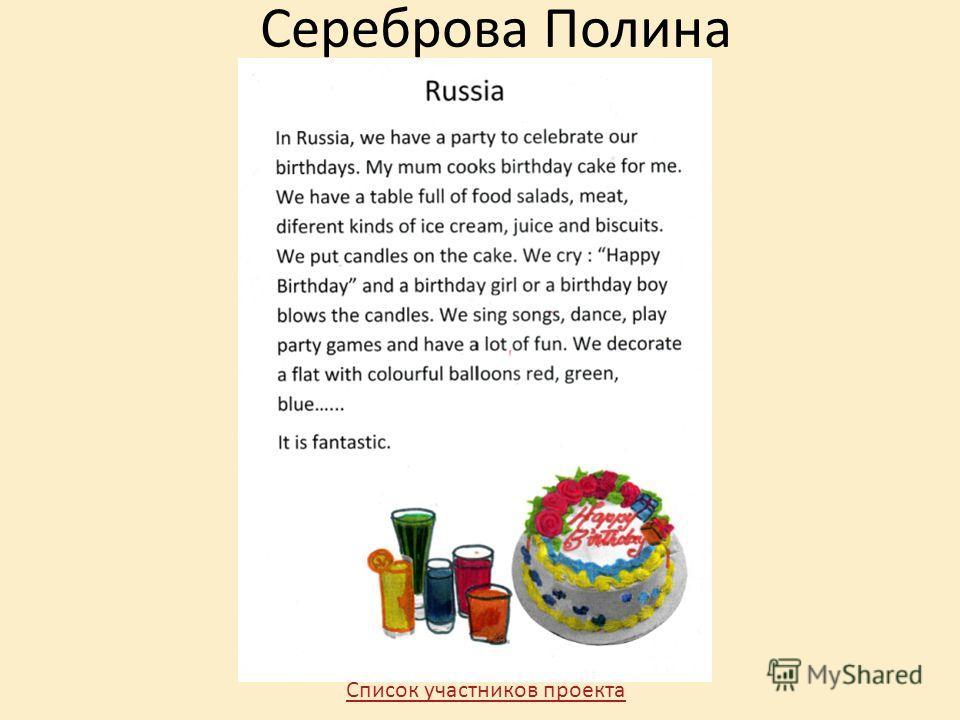 Сереброва Полина Список участников проекта