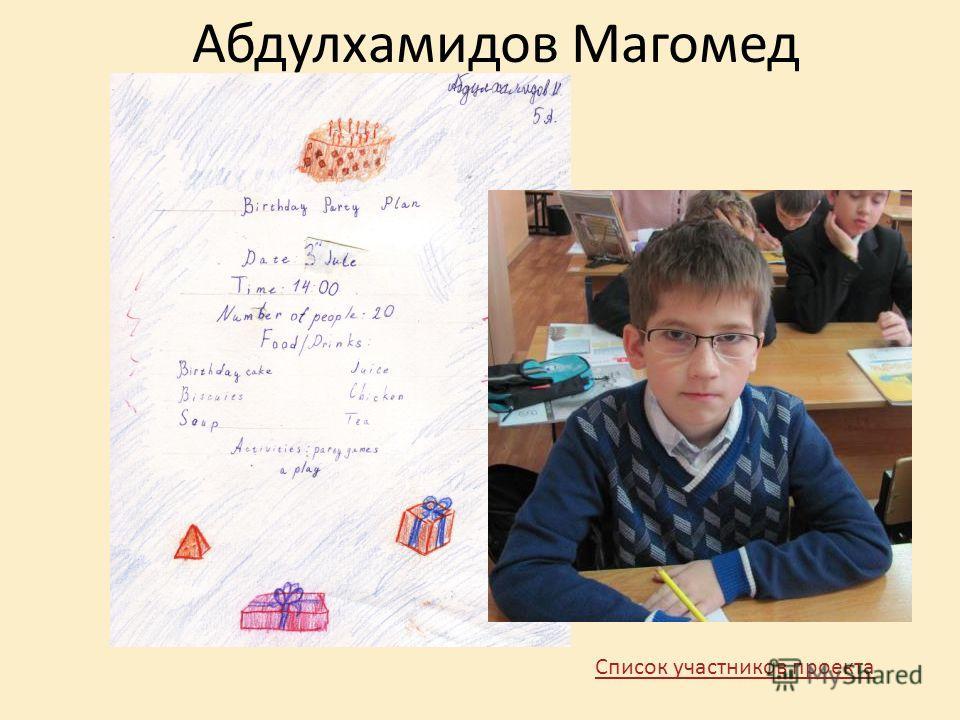 Абдулхамидов Магомед Список участников проекта