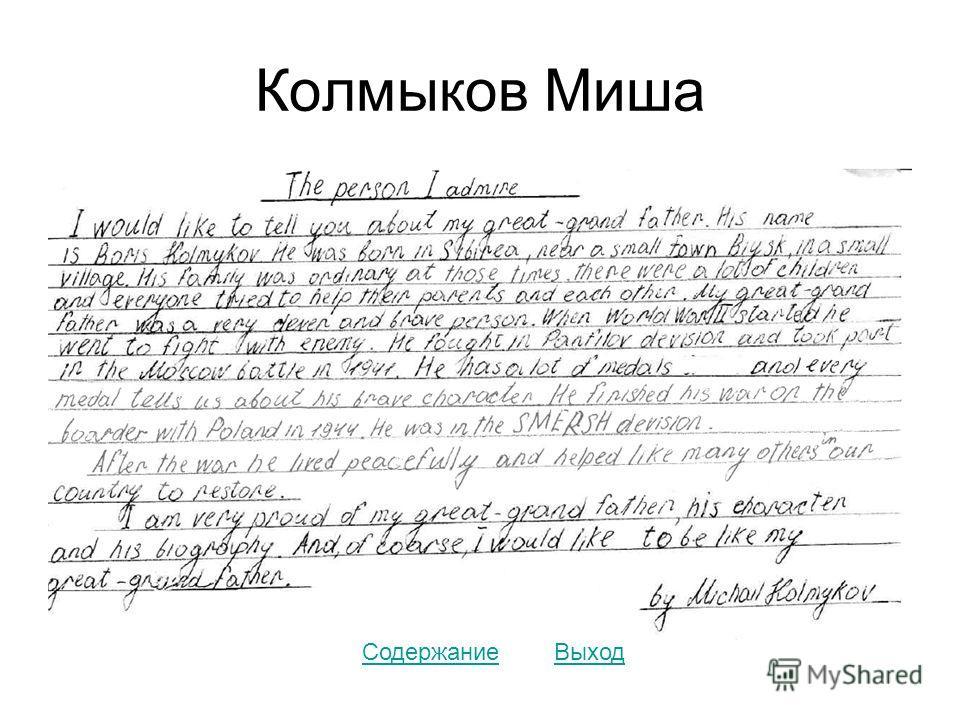Колмыков Миша СодержаниеВыход