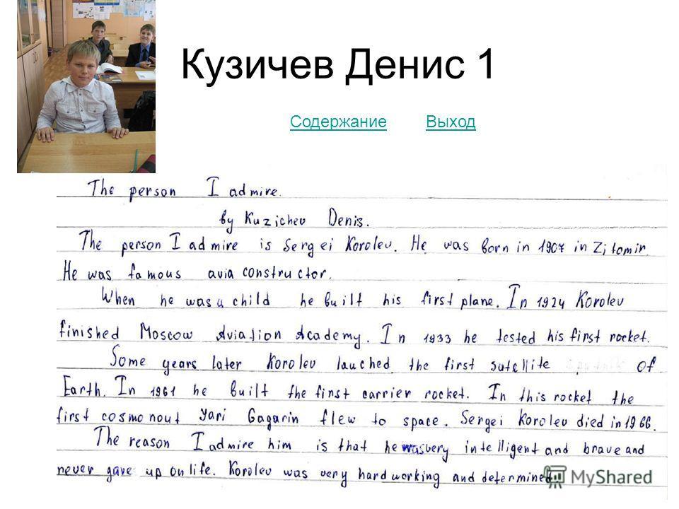 Кузичев Денис 1 СодержаниеВыход
