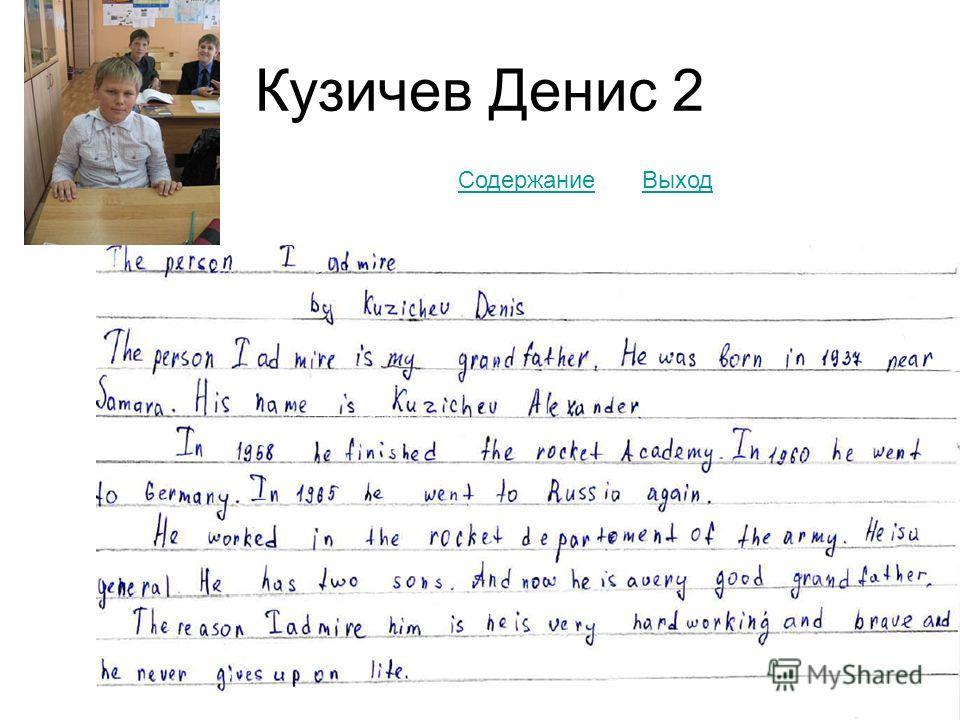 Кузичев Денис 2 СодержаниеВыход