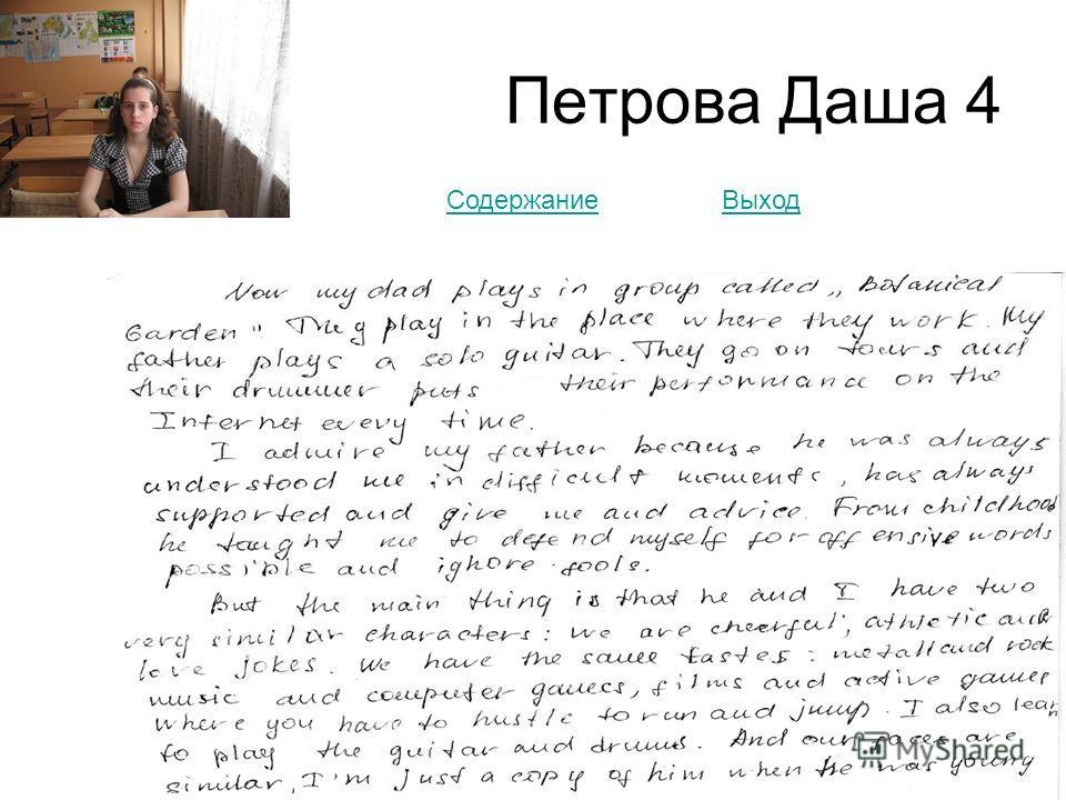 Петрова Даша 4 СодержаниеВыход