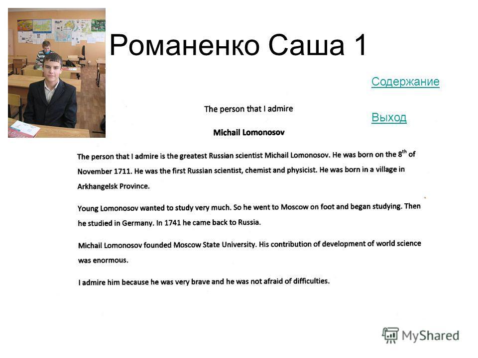 Романенко Саша 1 Содержание Выход