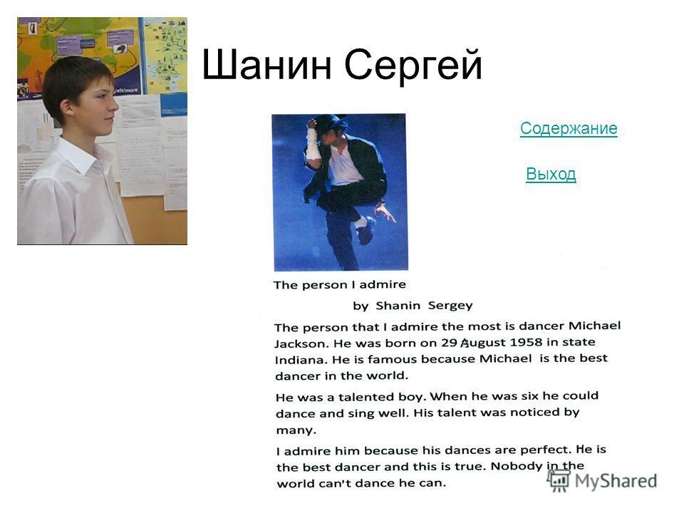 Шанин Сергей Содержание Выход