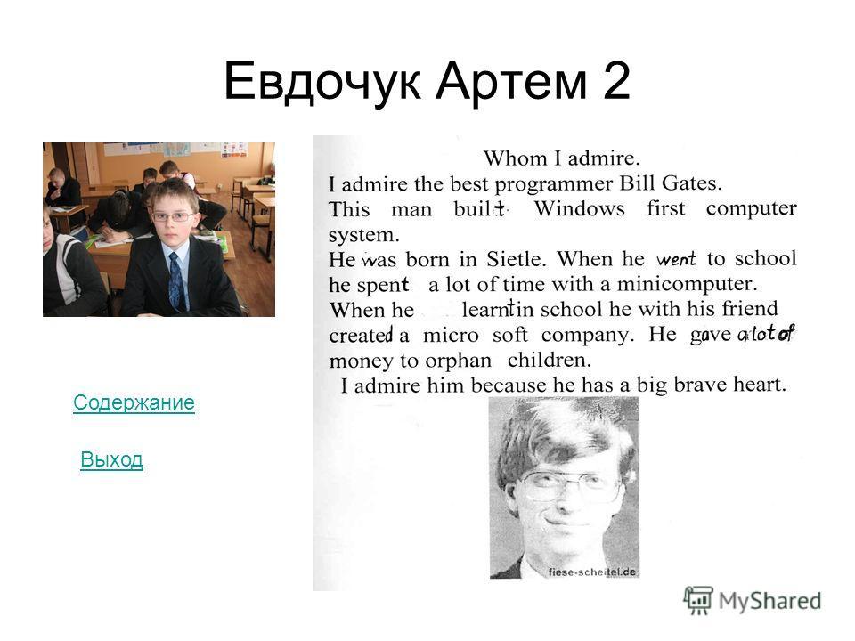 Евдочук Артем 2 Содержание Выход