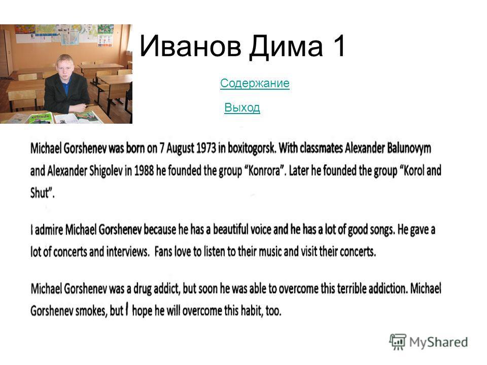 Иванов Дима 1 Содержание Выход