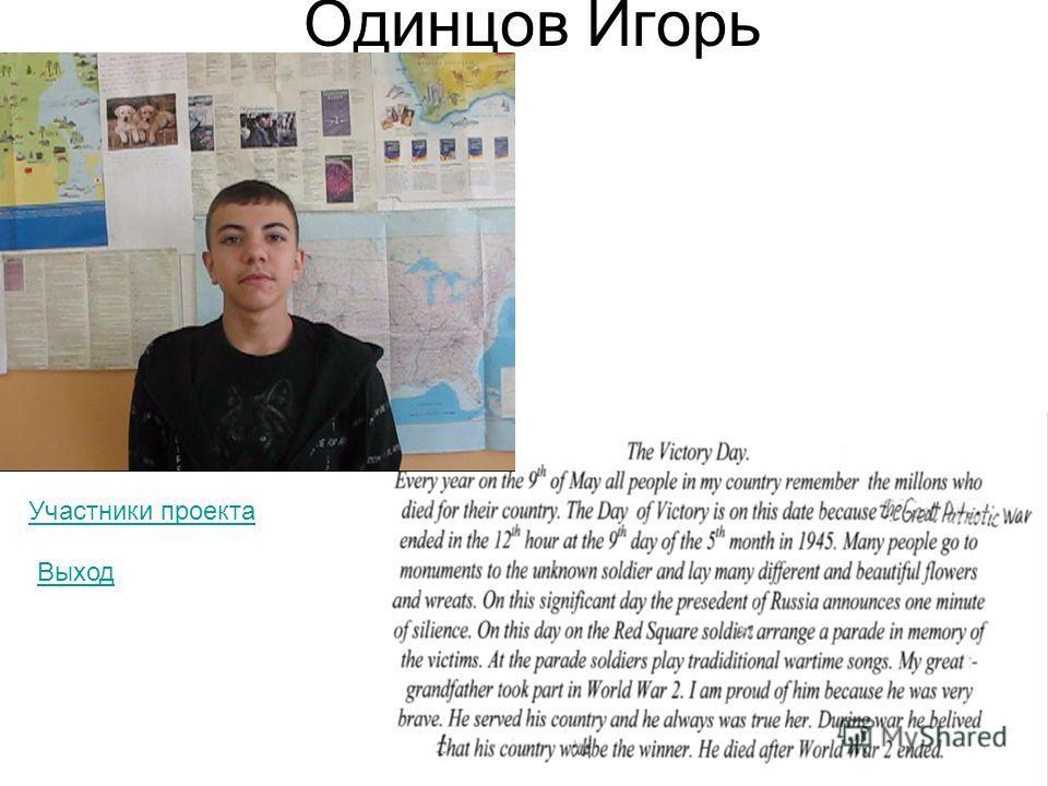Одинцов Игорь Участники проекта Выход