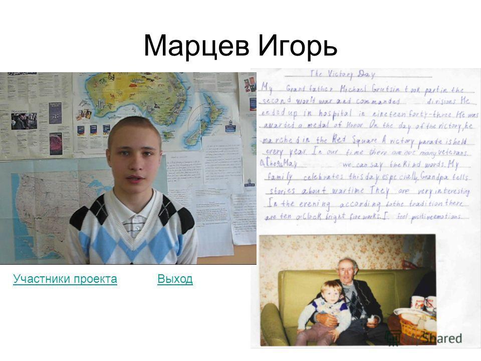 Марцев Игорь Участники проектаВыход