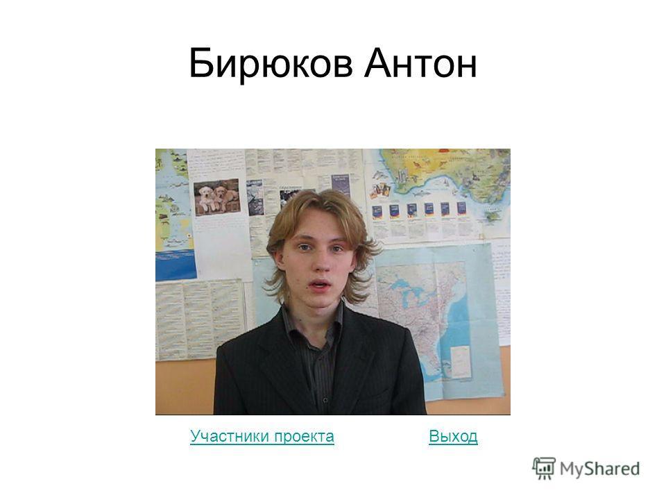 Бирюков Антон Участники проектаВыход