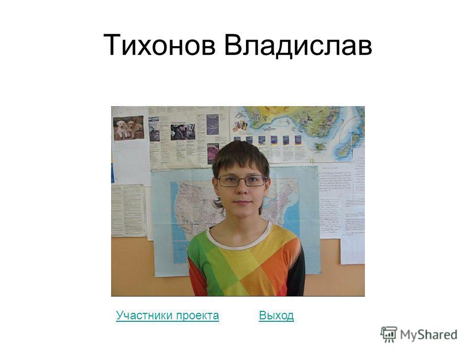 Тихонов Владислав Участники проектаВыход