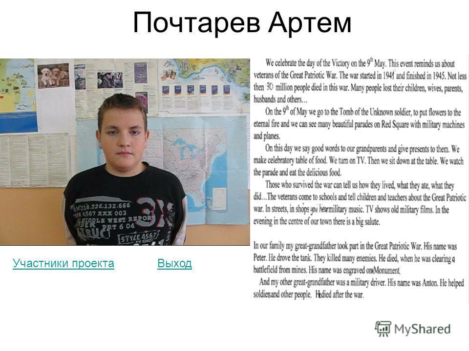 Почтарев Артем Участники проектаВыход