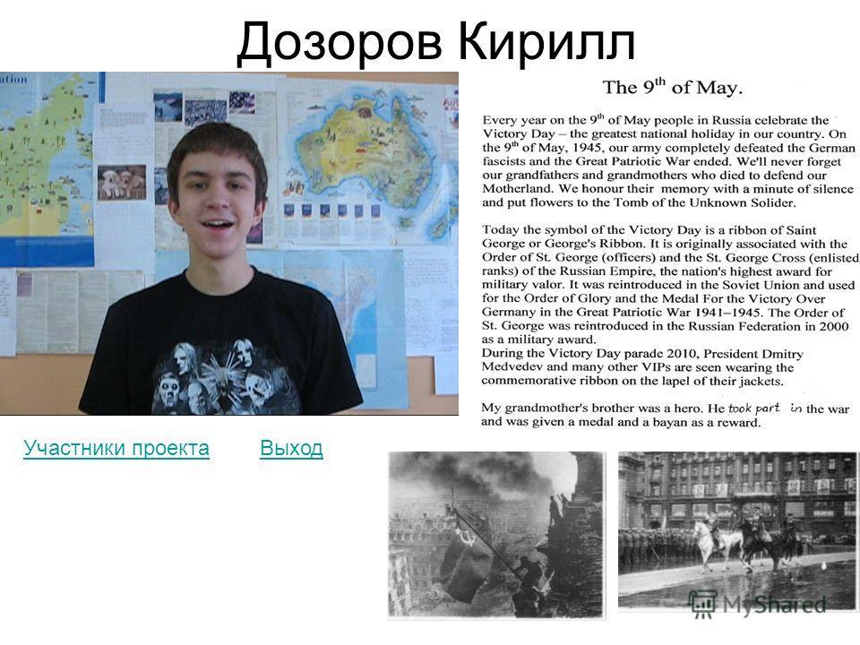 Дозоров Кирилл Участники проектаВыход