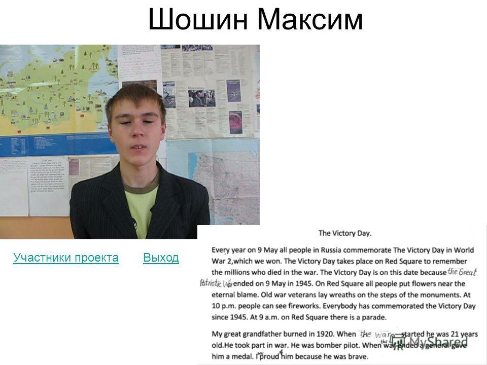 Шошин Максим Участники проектаВыход