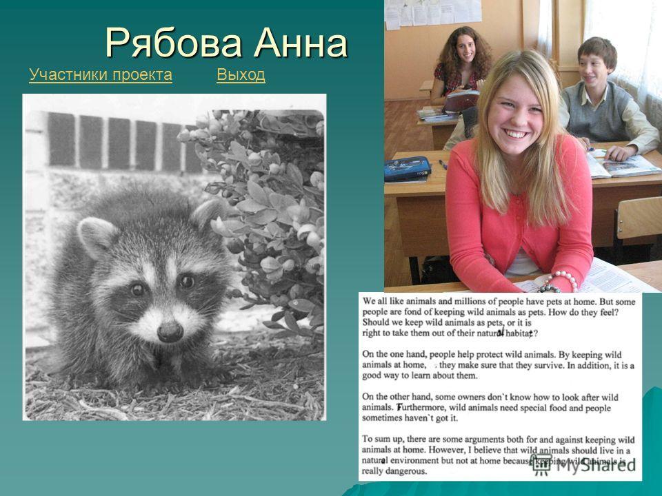 Рябова Анна Участники проектаВыход