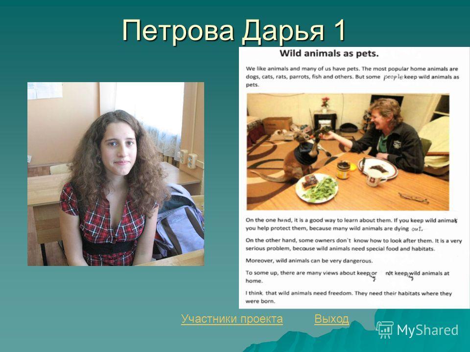 Петрова Дарья 1 Участники проектаВыход
