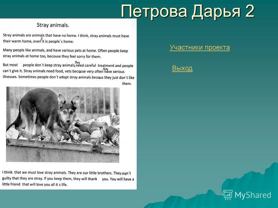 Петрова Дарья 2 Участники проекта Выход