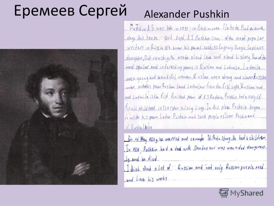 Еремеев Сергей Alexander Pushkin