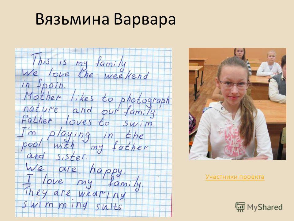 Вязьмина Варвара Участники проекта