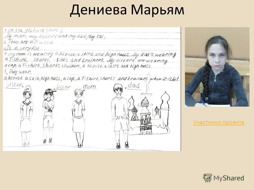 Дениева Марьям Участники проекта