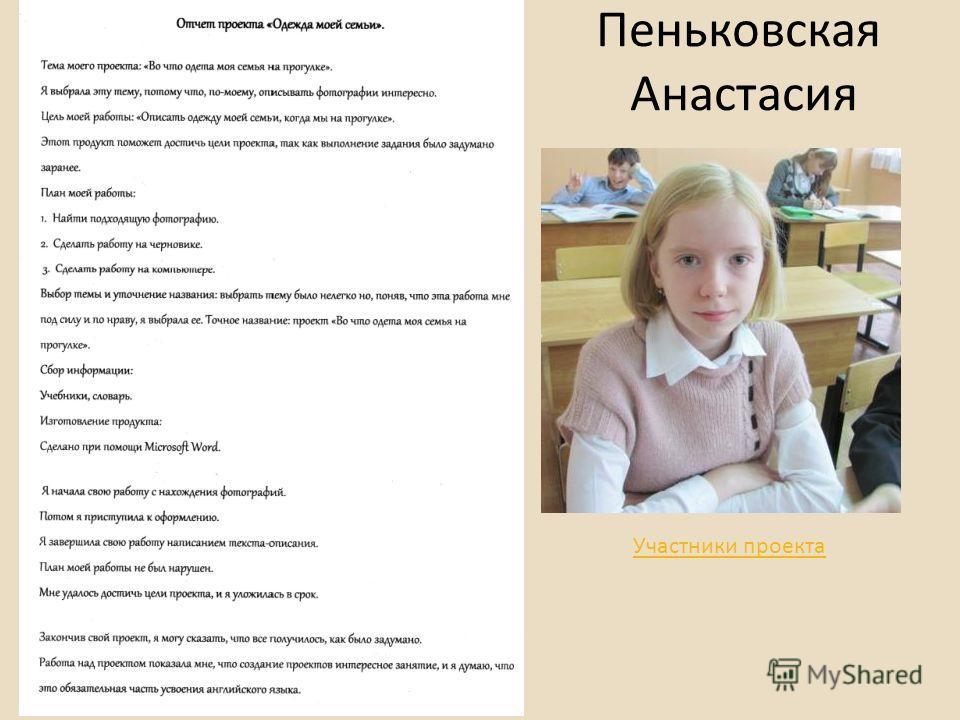 Пеньковская Анастасия Участники проекта
