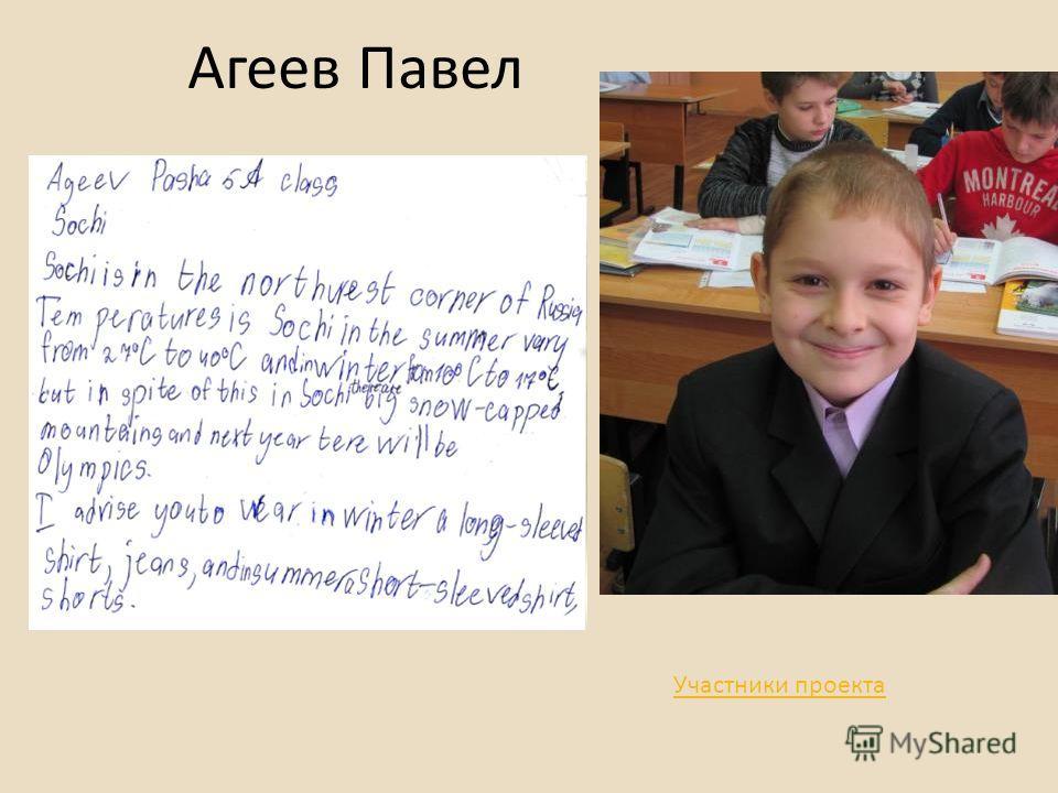 Агеев Павел Участники проекта