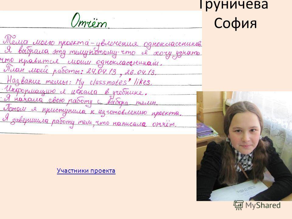 Груничева София Участники проекта
