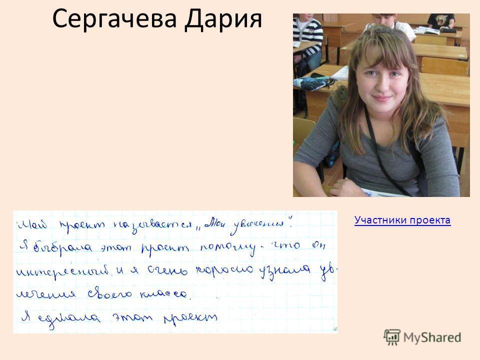 Сергачева Дария Участники проекта