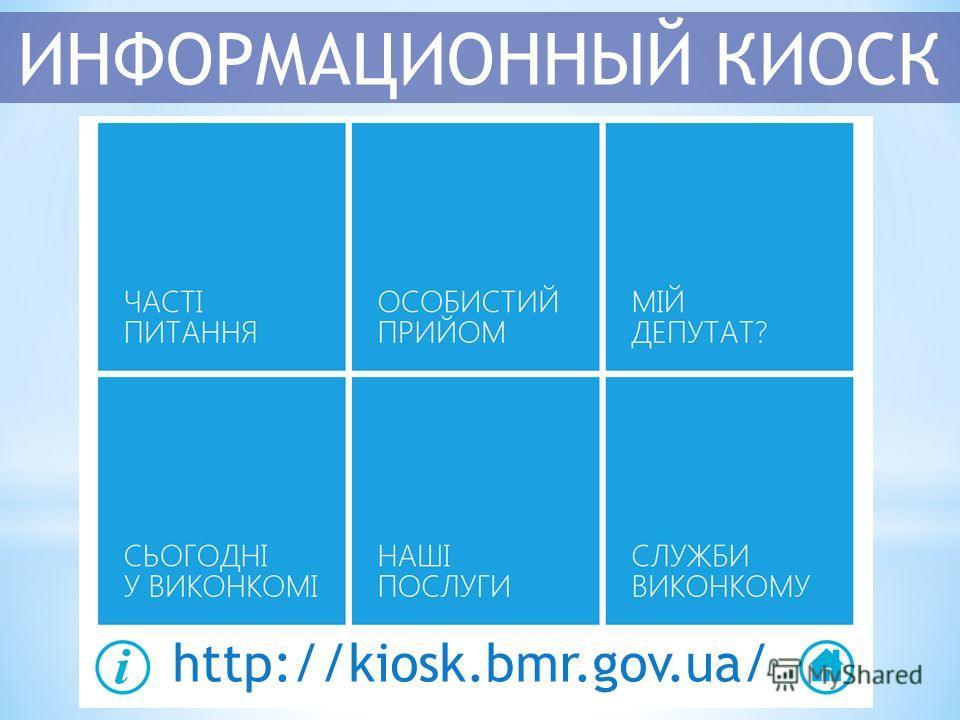 ИНФОРМАЦИОННЫЙ КИОСК http://kiosk.bmr.gov.ua/