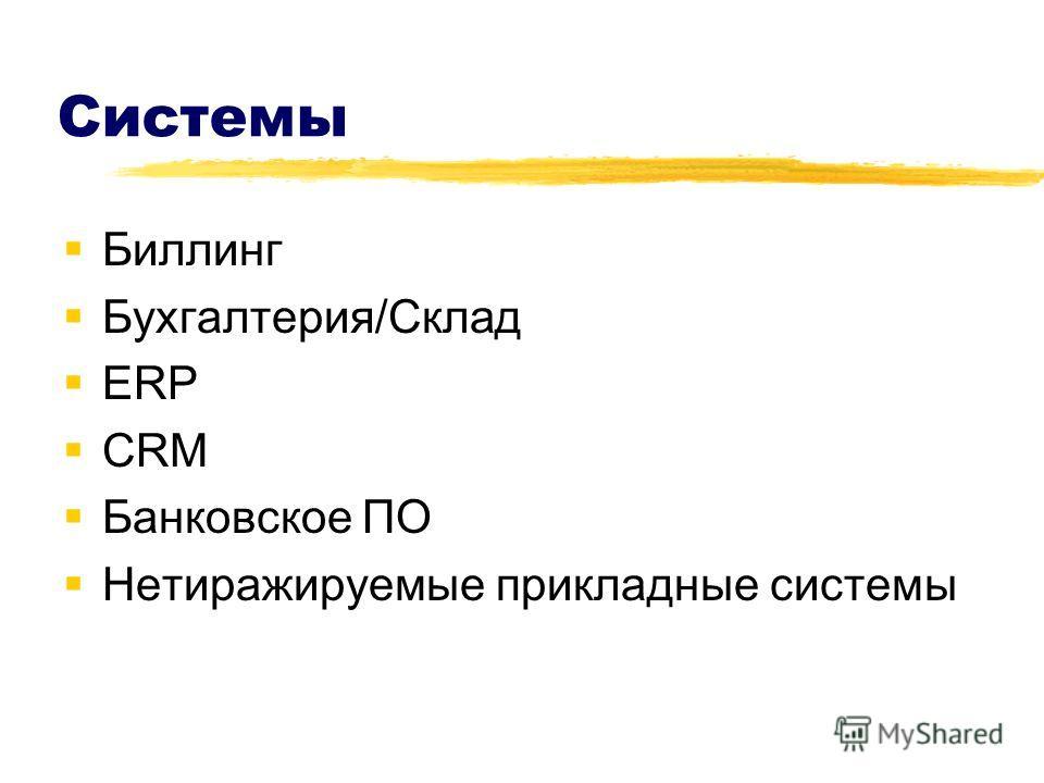 Системы Биллинг Бухгалтерия/Склад ERP CRM Банковское ПО Нетиражируемые прикладные системы