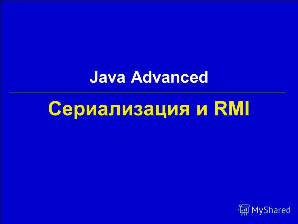 Сериализация и RMI Java Advanced