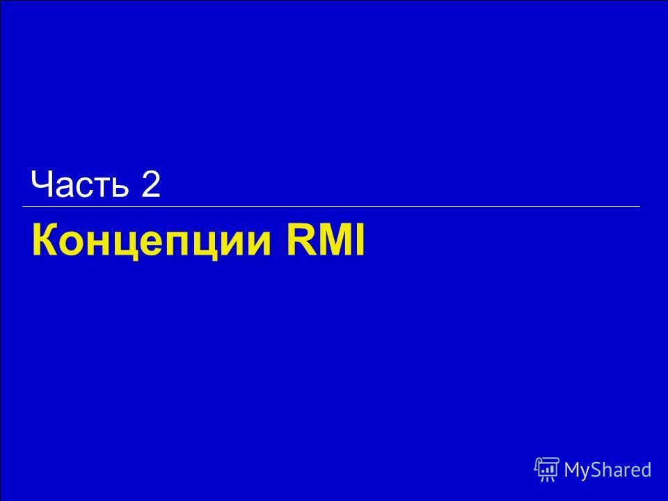 Концепции RMI Часть 2