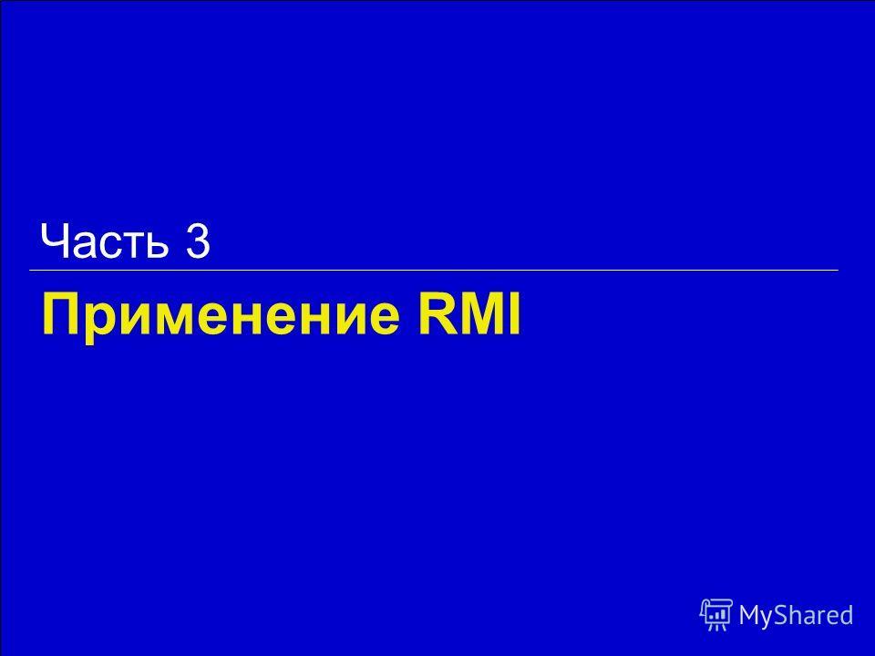 Применение RMI Часть 3
