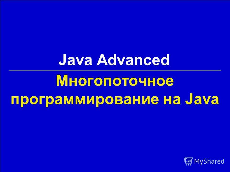 Многопоточное программирование на Java Java Advanced