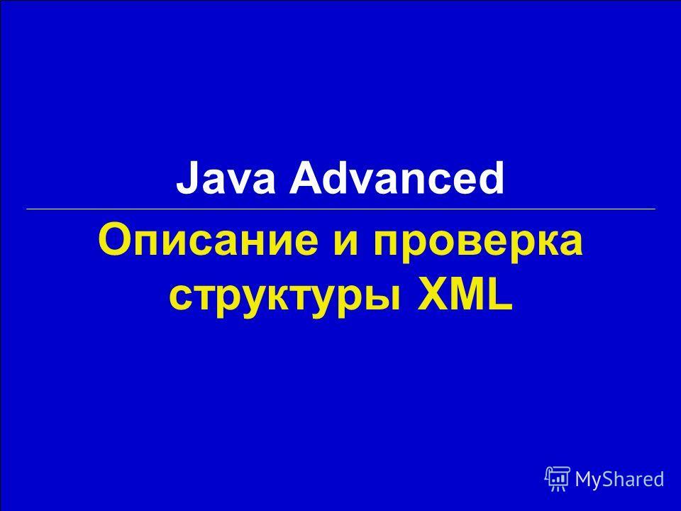 Java Advanced Описание и проверка структуры XML