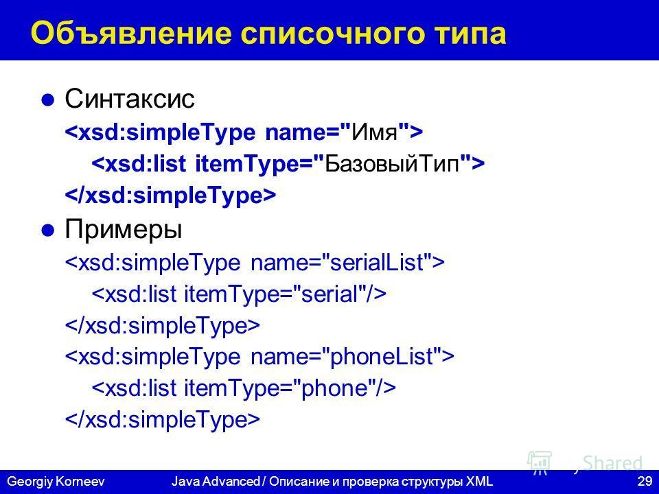 29Georgiy KorneevJava Advanced / Описание и проверка структуры XML Объявление списочного типа Синтаксис Примеры