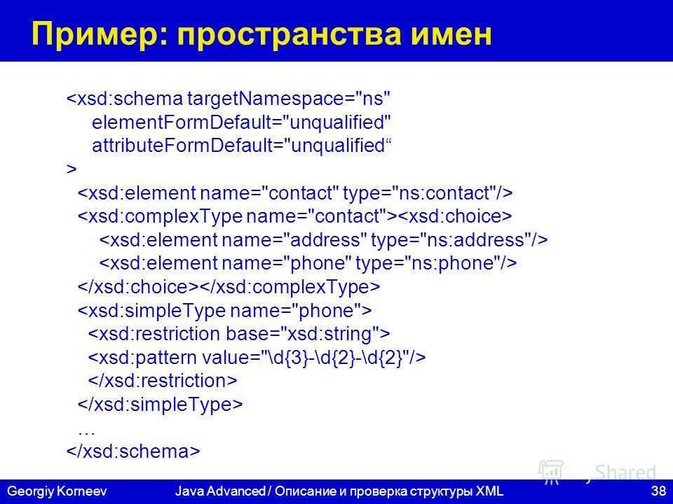 38Georgiy KorneevJava Advanced / Описание и проверка структуры XML Пример: пространства имен