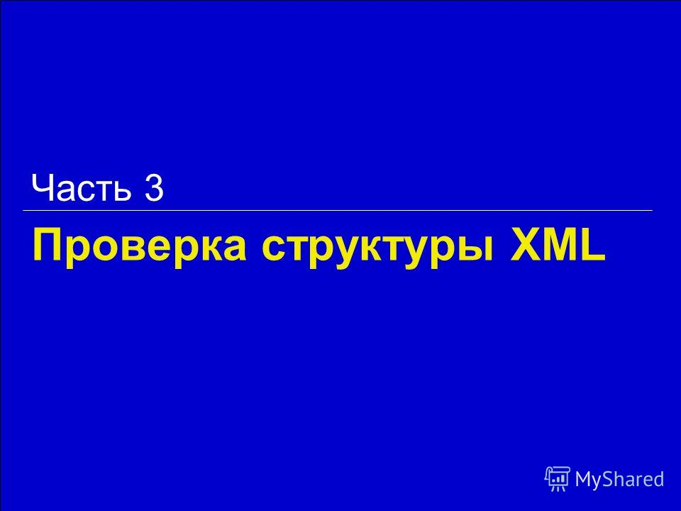Проверка структуры XML Часть 3
