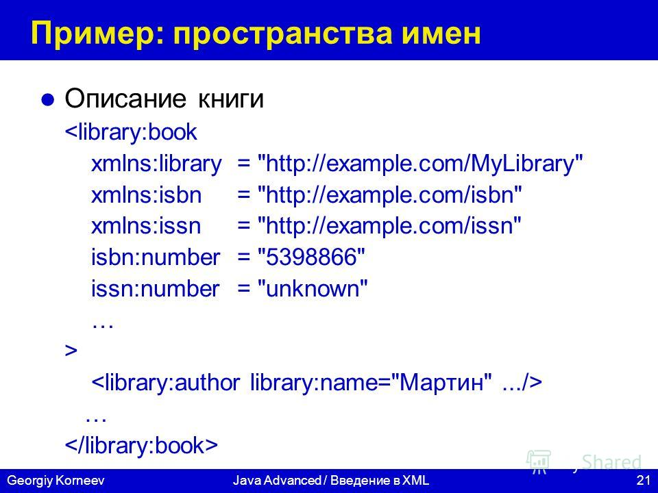21Georgiy KorneevJava Advanced / Введение в XML Пример: пространства имен Описание книги  …