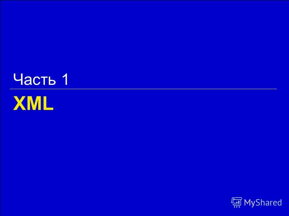 XML Часть 1
