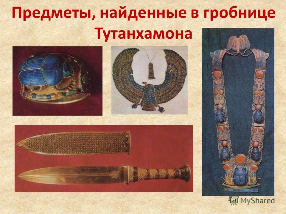 Предметы, найденные в гробнице Тутанхамона