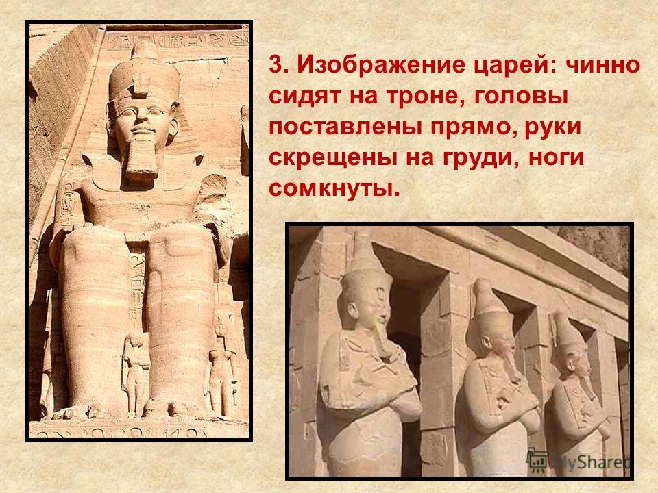 3. Изображение царей: чинно сидят на троне, головы поставлены прямо, руки скрещены на груди, ноги сомкнуты.