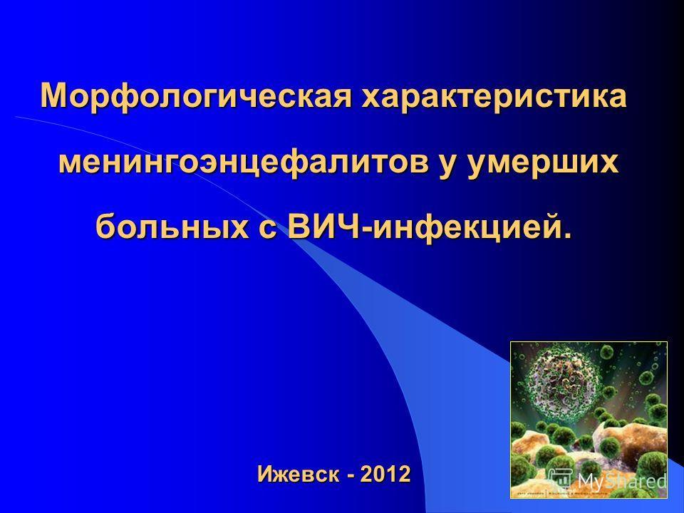 Морфологическая характеристика менингоэнцефалитов у умерших больных с ВИЧ-инфекцией. Ижевск - 2012