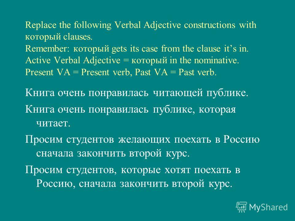 Replace the following Verbal Adjective constructions with который clauses. Remember: который gets its case from the clause its in. Active Verbal Adjective = который in the nominative. Present VA = Present verb, Past VA = Past verb. Книга очень понрав