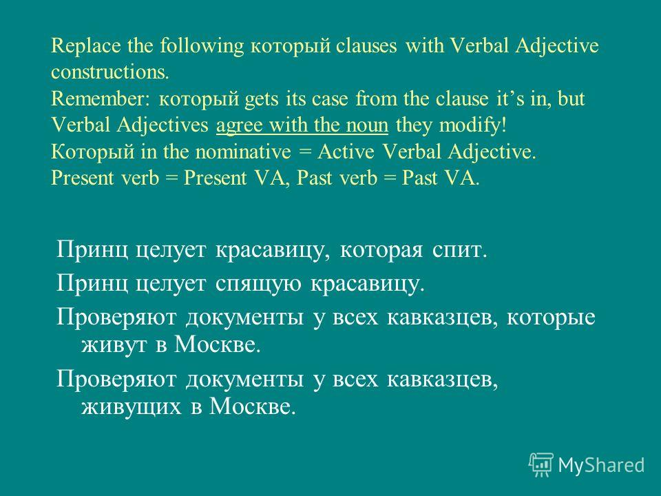 Replace the following который clauses with Verbal Adjective constructions. Remember: который gets its case from the clause its in, but Verbal Adjectives agree with the noun they modify! Который in the nominative = Active Verbal Adjective. Present ver